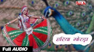Rajasthani Song | हरिया मोरड़ा | New Marwadi 2018 | Alfa Music Songs