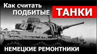 Как считать подбитые танки. Немецкие ремонтники.