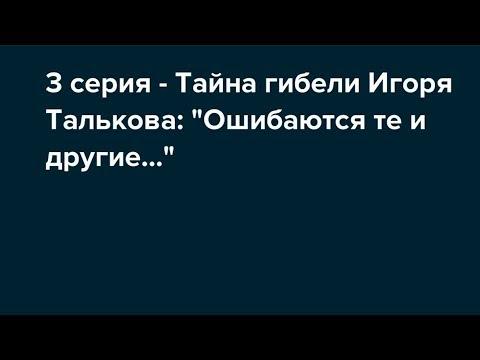 Тайна гибели Игоря Талькова - Ошибаются те и другие... 3 серия.