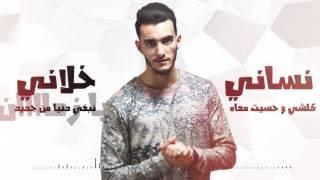 kelma-zouhair bahaoui (video lyrics) كلمات كلمة زهير بهاوي