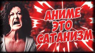 👹Аниме это САТАНИЗМ - Аниме убивает, Украинское тв...