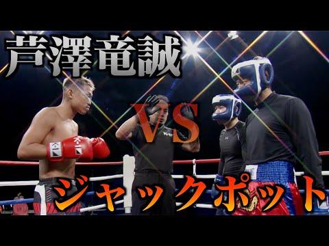 芦澤竜誠 VS ジャックポット【アンチのやつかかってこい】