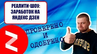 Реалити-шоу: Зарабатываем на Яндекс Дзен с полного нуля и без вложений (ПРОВЕРЕНО НА СЕБЕ #1)