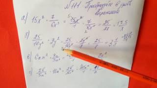 111 Алгебра 8 класс, Преобразуйте в дробь выражение
