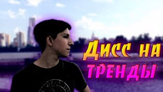 MW - ДИСС НА ТРЕНДЫ