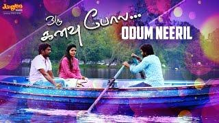 Oru Kanavu Pola | Odum Neeril Full Song | Ramakrishnan | Soundararaja | E. S. Raam