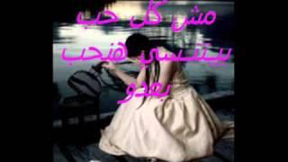 لمين هعيش وائل جسار