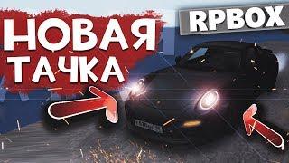 Покупка новой тачки Porsche 911 на РП БОКС   #84 RP BOX🔞