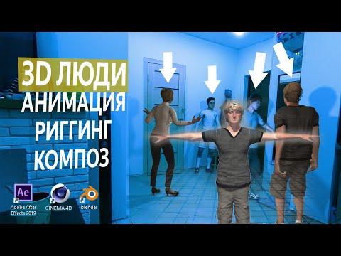 Анимация 3D людей для видео - AFTER EFFECTS - CINEMA 4D - BLENDER - TUTORIAL