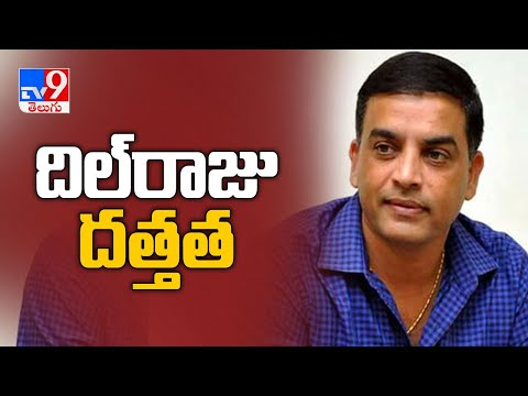 Dil Raju helps orphan kids after call by minister Errabelli Dayakar Rao to help - TV9