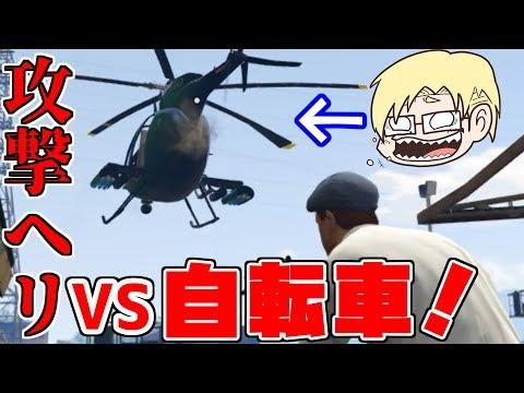 【GTA5】攻撃ヘリからの地上爆撃がマジで強いんだけどwwwww