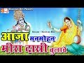 Download #Aaja Manmohan Meera Dasi Bulave | Hit Rajasthani Krishna Bhajan 2016 | Bhakti Bhajan #RajasthanHits MP3 song and Music Video