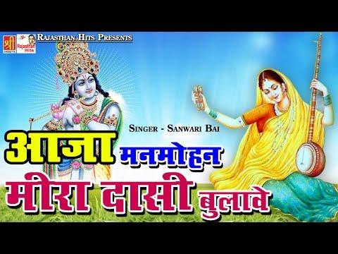 #Aaja Manmohan Meera Dasi Bulave | Hit Rajasthani Krishna Bhajan 2016 | Bhakti Bhajan #RajasthanHits