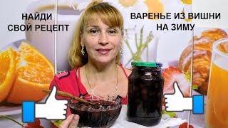Купеческое варенье из вишни - фирменный рецепт заготовки