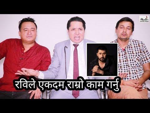 Rishi,Dil nisani र Punya एकसाथ मिडियामा : हाम्रो चाहना रवि निर्दो..हुन्।Rabi Lamichhane