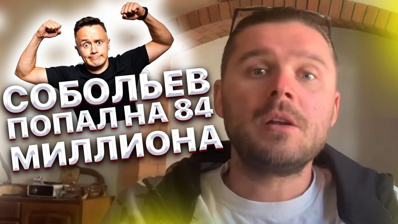 Илья Соболев попал на 84 миллиона за оскорбление в интернете. Комик Камеди Клаб Илья Соболев