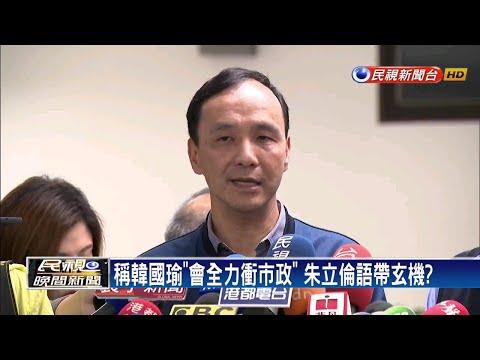 太陽會后羿 朱立倫訪韓國瑜「他會全力衝市政」-民視新聞