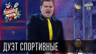 Бойцовский клуб 6 сезон выпуск 9й от 6-го августа 2013г - Дуэт Спортивные