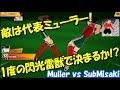 【たたかえドリームチーム】実況#935 代表ミューラー粉砕?ロマン砲、閃光雷獣だぁ!Flash Raiju Vs 2018 Muller! 【Captain Tsubasa Dream Team】