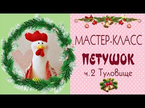 2. 🌹Как сшить петуха🌹Мастер-класс🌹Выкройки/Шьем туловище/DIY/Tilda4kids
