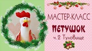 2. Как сшить петухаМастер-классВыкройки/Шьем туловище/DIY/Tilda4kids