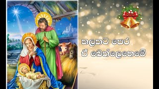 Sinhala Christmas Song -  Kalakata Pera