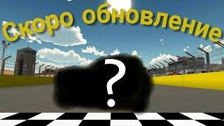 Russian Rider Online - Короли. Новый автомобиль. Скоро обновление