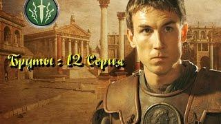 Rome Total War : Бруты. Серия 12. (Мод МЕ)