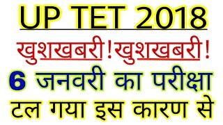 UP TET 2018 big breaking news updates badi khabar bada khulasa bada updates up tet 2018 new updates