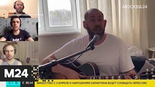 Семен Слепаков записал песню про COVID-19 - Москва 24