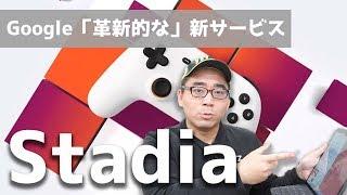 【革新的】ゲーム史に残るGoogleの新サービス「Stadia」まとめ!