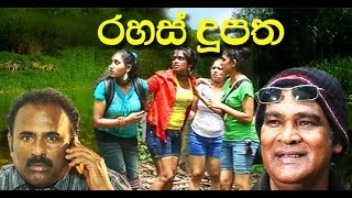 "Rahas Dupatha Full Sinhala Film ""රහස් දූපත"""