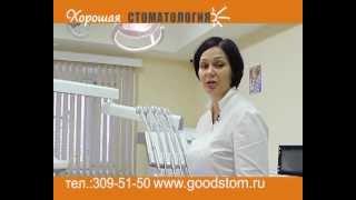Хорошая стоматология - Станислава Вячеславовна(Хорошая стоматология в Санкт-Петербурге - это клиника нового поколения, оказывающая весь спектр стоматолог..., 2012-11-04T12:04:37.000Z)