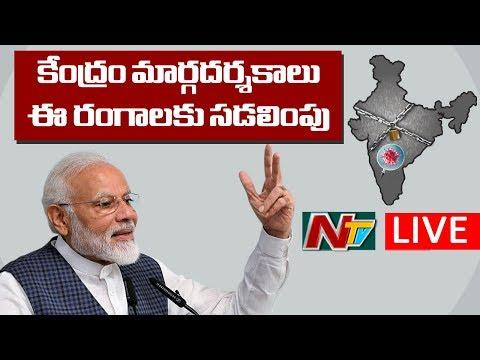 LIVE : PM Modi's Lockdown 2.O Guidelines | Coronavirus Updates LIVE | NTV LIVE