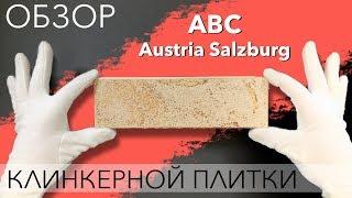 Обзор клинкерной плитки ABC Klinkergruppe, Austria Salzburg, Германия