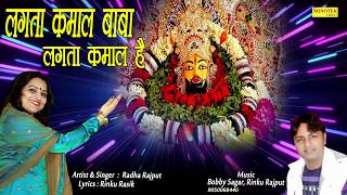 खाटू श्याम के भजन : लगता कमाल बाबा लगता कमाल    Radha Rajput    Shree Khatu Shyam Song #Sonotek