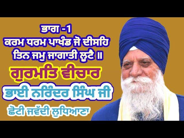 Karam Dharam Pakhand Jo Dhesa Tin Jam Jagati lootai - Jaap-Gurmat Vichaar Bhai Narinder Singh Ji LDH