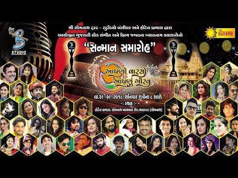 ભવ્ય સન્માન સમારોહ P. 1 - LIVE from Somnath - Bansidhar Studio