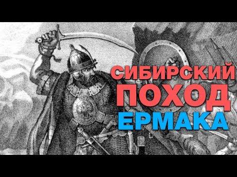 ЧВК Ермака захватывала Сибирь для олигархов! Ислам и Россия: XIV веков вместе