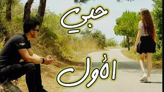 Ribal Ammar - Enta Hobi Aawal   ريبال عمار - إنتي حبي الأول (النسخة الأصلية مع الكلمات)