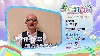 《我们的节日》平安:为你唱响童年的歌|CCTV少儿