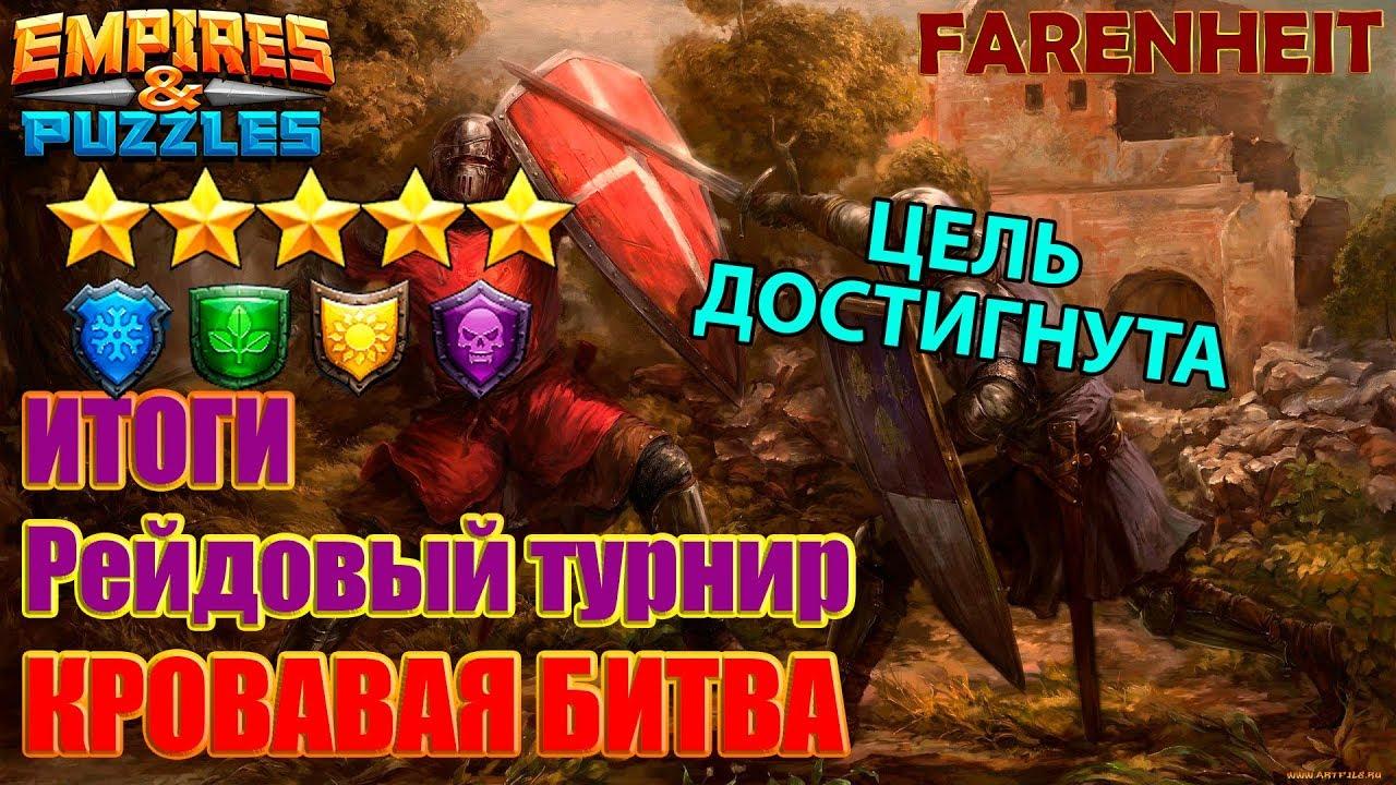 ПЕРВАЯ ЦЕЛЬ ДОСТИГНУТА! Empires & Puzzles
