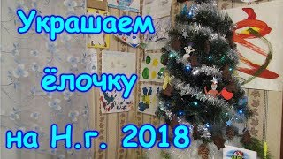 Украшаем ёлку и дом к Новому 2018 году. (12.17г.) Семья Бровченко.