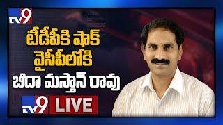 TDP Beeda Mastan Rao Joins YCP LIVE || TV9