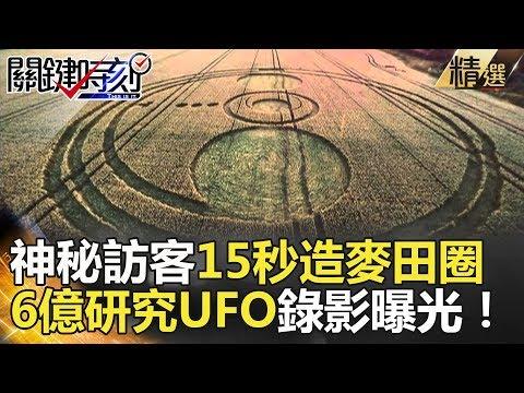 神秘訪客15秒造麥田圈 6億研究UFO錄影曝光!-關鍵時刻精選 傅鶴齡