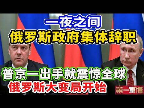 一夜之间!俄罗斯政府集体辞职!普京一出手就震惊全球,俄罗斯大变局开始了!