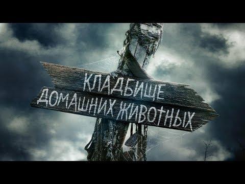 Все киногрехи фильма Кладбище домашних животных (2019)