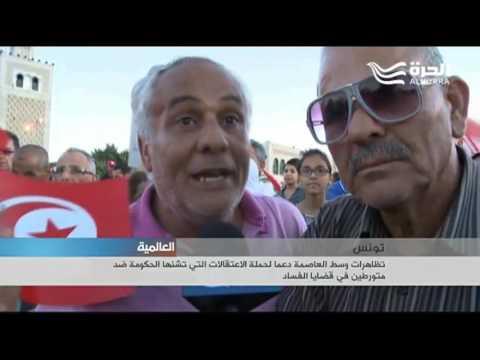تظاهرات وسط العاصمة التونسية دعما لحملة الاعتقالات  - 23:20-2017 / 5 / 27