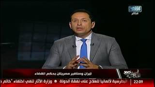 المصرى أفندى 360 | تيران وصنافير مصرية ..بوكليت الثانوية العامة .. فرص فوز  المنتخب المصرى