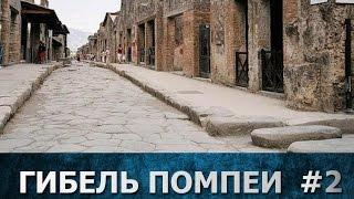 Гибель города Помпея